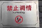 no flirting china